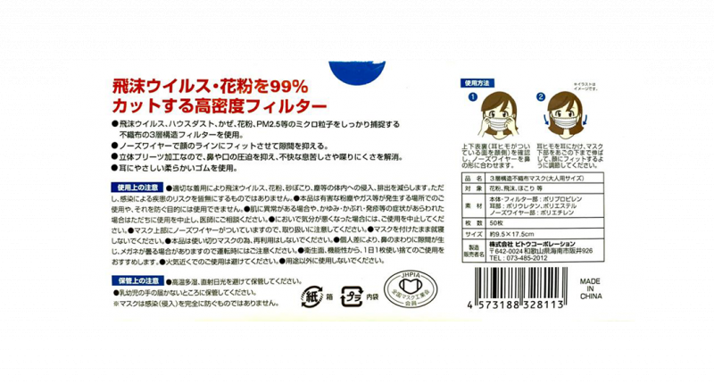 日本品牌 bitoway 新到超高品質 齊三種認証!BFE/PFE/VFE 99%