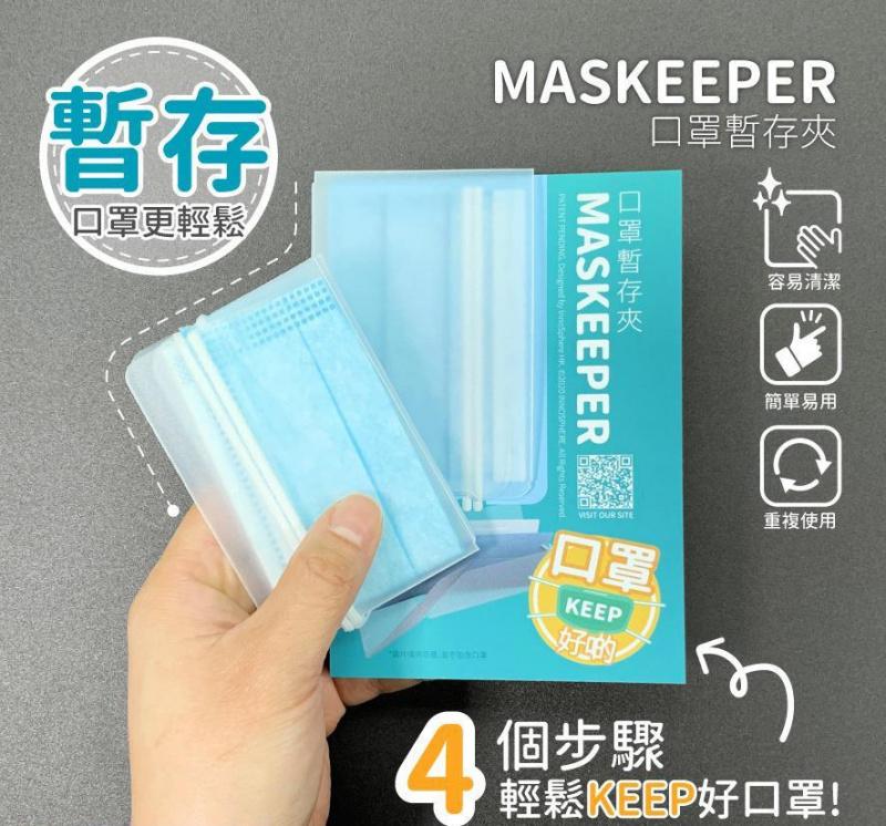 Maskeeper 口罩暫存夾 10個裝