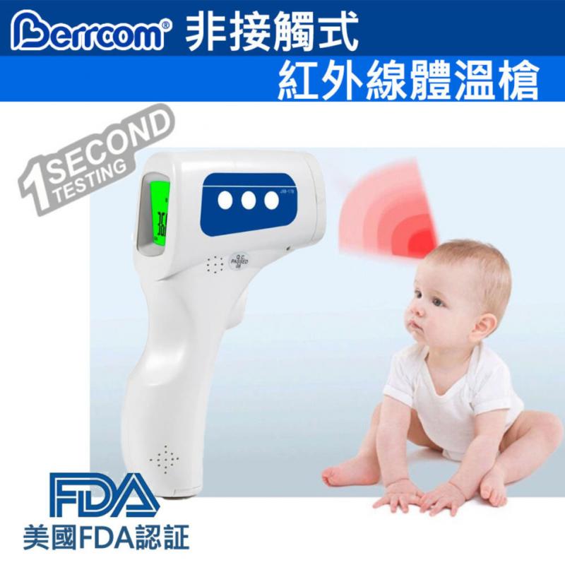 Berrcom 非接觸式紅外體溫計 [JXB-178]