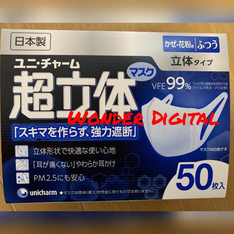 Unicharm 超立体口罩 50枚🇯🇵日本直送💥 99%VFE,PFE,BFE 最高3重級別過濾認證