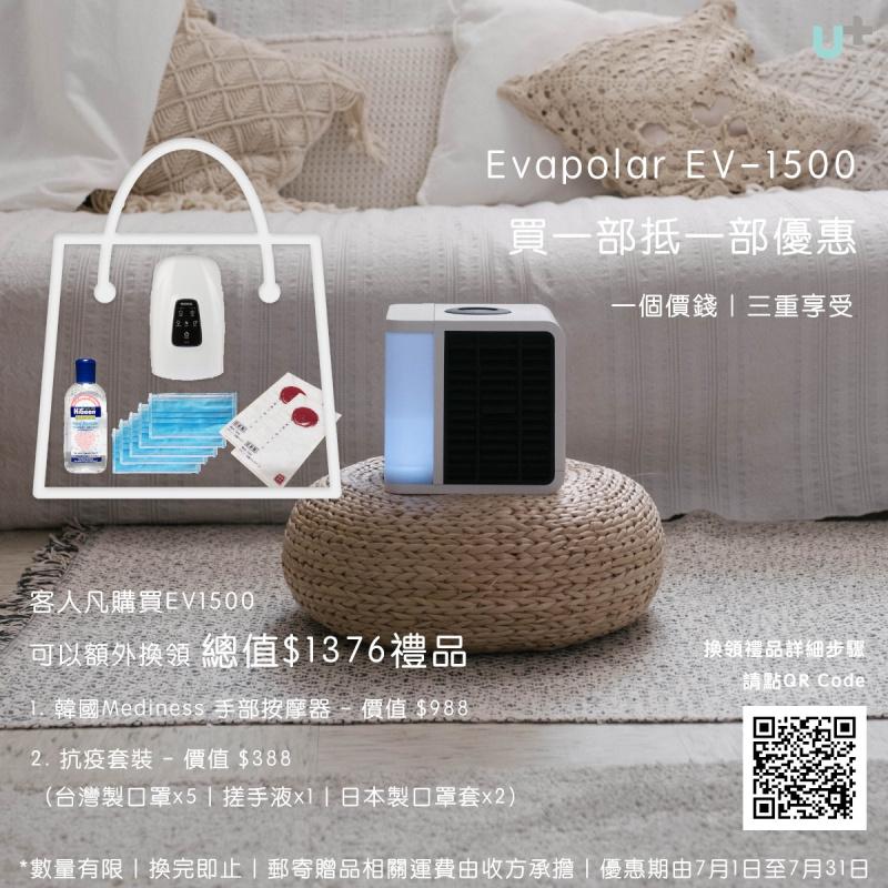EvaLightPlus EV-1500 進化版小型流動式冷風機 [2色]
