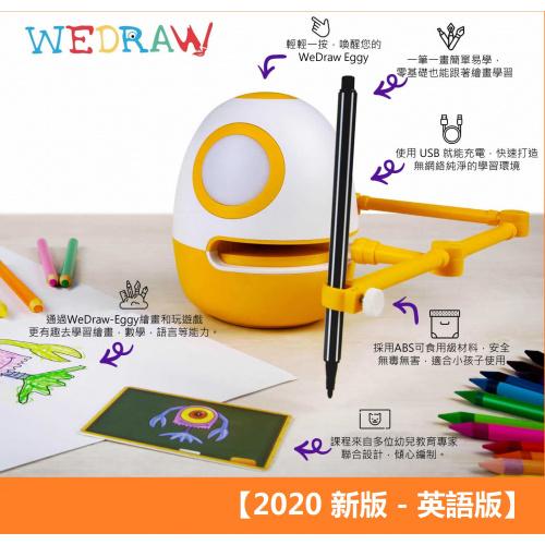 WeDraw Eggy 智能繪畫教學機械人 (2020 新版 - 英語版)