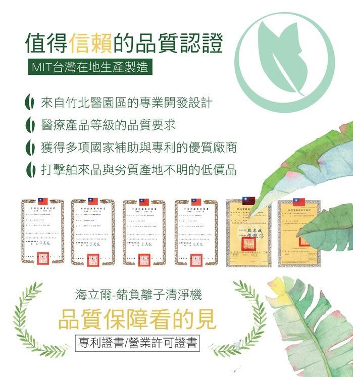 台灣 HELIOPTO 隨身空氣清淨機 2000萬負離子