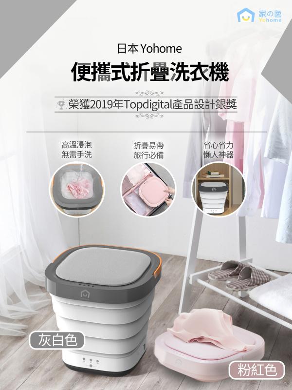 日本Yohome 家の逸 便攜式折疊洗衣機 [2色]