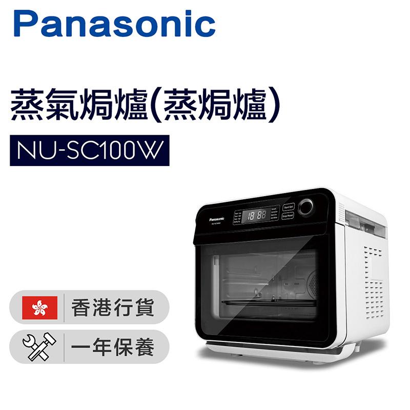 樂聲牌 - NU-SC100W 蒸氣焗爐(蒸焗爐)(香港行貨)