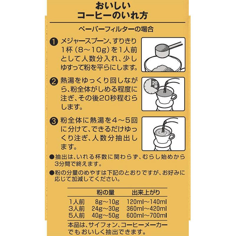 日版 KeyCoffee Grand Taste【香濃摩卡】咖啡粉 330g【市集世界 - 日本市集】