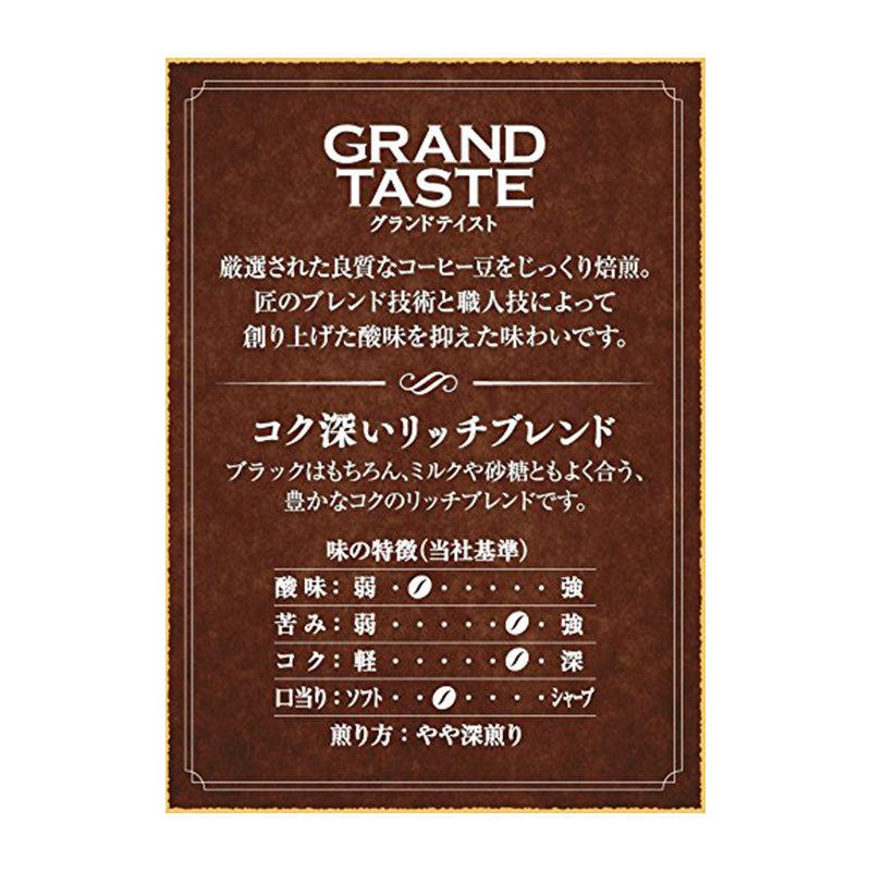 日版 KeyCoffee Grand Taste【深煎濃厚】咖啡粉 330g【市集世界 - 日本市集】