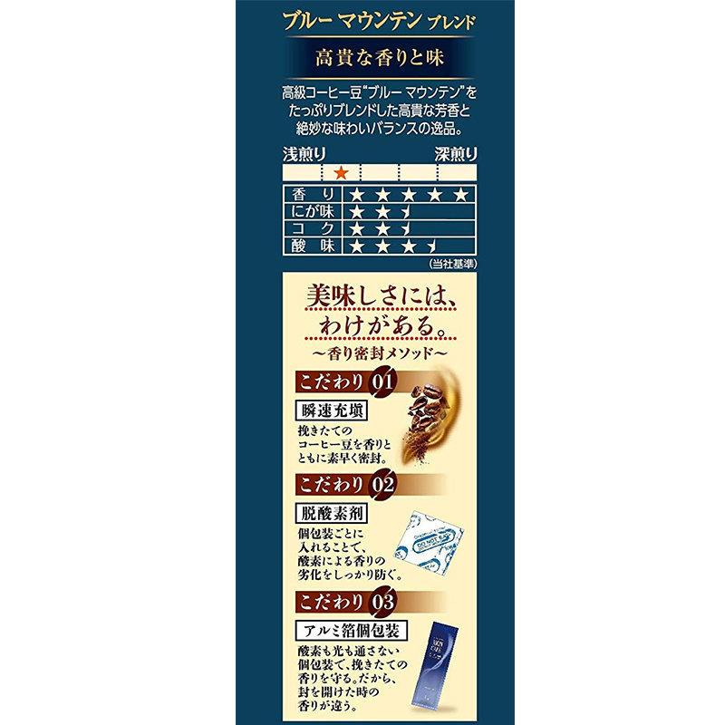 日版 Moncafe 掛濾滴流式 藍山極品咖啡 (5件)【市集世界 - 日本市集】