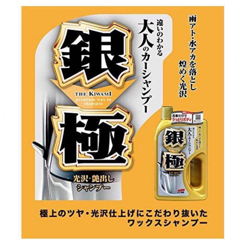 日本SOFT99 銀極洗車水