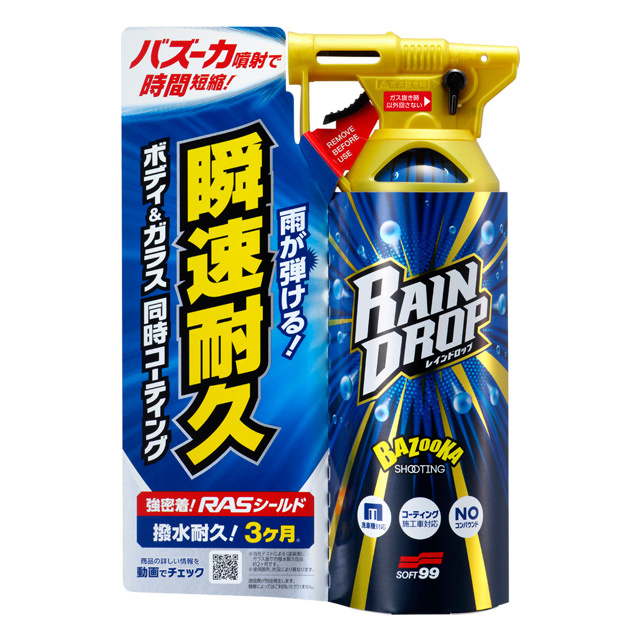 SOFT99 Rain Drop鍍膜劑