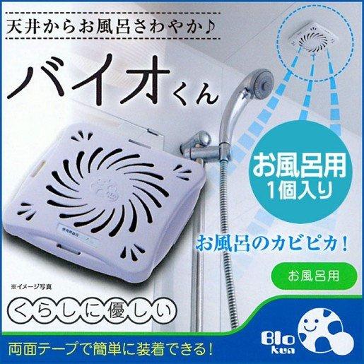 BIO KUN - 神奇長效防霉盒