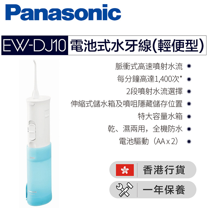 樂聲牌 - EW-DJ10 電池式水牙線(輕便型)(香港行貨)