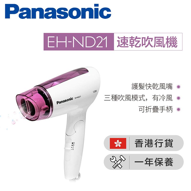 樂聲牌 Panasonic EH-ND21 速乾風筒 (香港行貨)