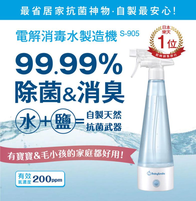 日本BabySmile電解消毒水製造機(次氯酸水DIY) S-905 預訂:4月中到貨