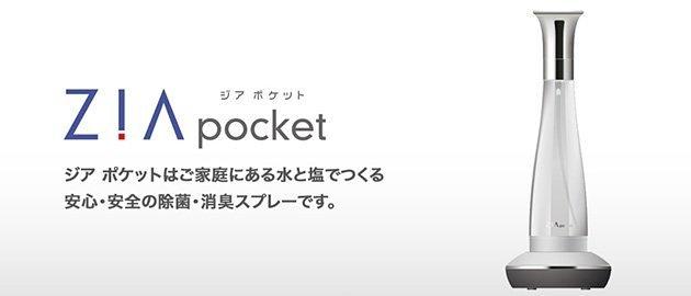 日本 Flax Zia Pocket 天然殺菌消毒水製造器 FLZ-18