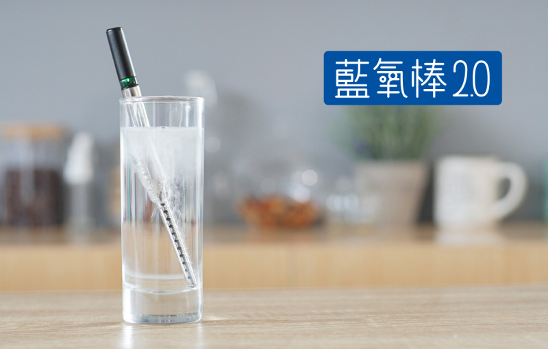 台灣Friendly Life 藍氧棒2.0 自製臭氧水天然消毒劑