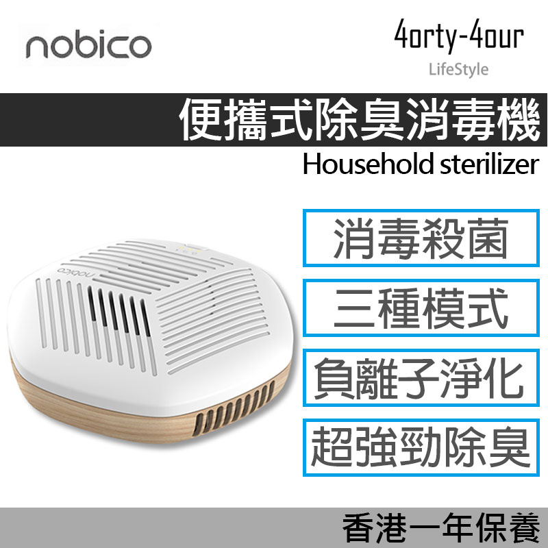 nobico 臭氧負離子空氣淨化除臭殺菌機 (車用/家用) NBO-XD05