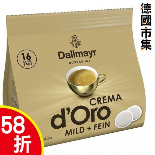 德國Dallmayr 粉囊包Pod 柔滑溫和泡沫 咖啡 (16片裝) 116g【市集世界 - 德國市集】