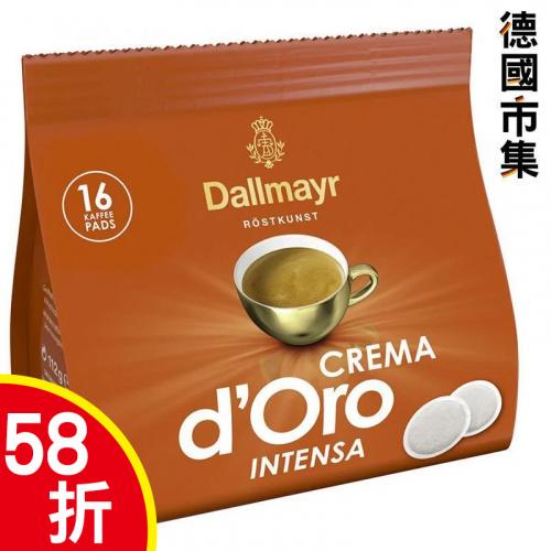 德國Dallmayr 粉囊包Pod 特香濃泡沫 咖啡 (16片裝) 116g【市集世界 - 德國市集】
