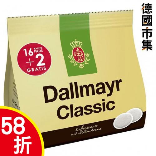 德國Dallmayr 粉囊包Pod 經典咖啡 (18片裝) 124g【市集世界 - 德國市集】