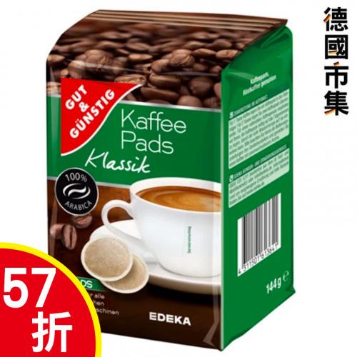 德國G&G 咖啡粉囊包Pod 經典口味 (20片裝) 144g【市集世界 - 德國市集】