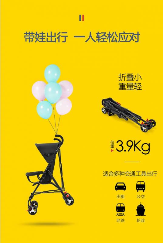 HABIKE 超輕便攜嬰兒車