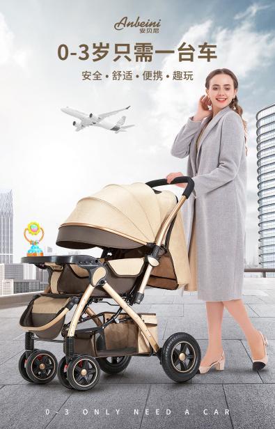 Anbeini 嬰兒車 (0-3歲)