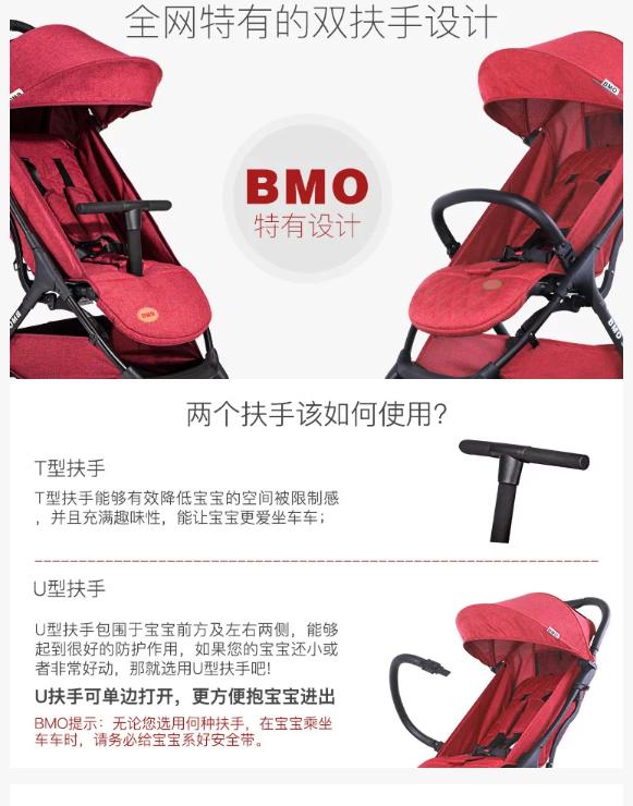 BMO 嬰兒車 601-T