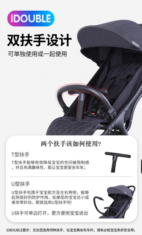 IDouble 嬰兒車(0-3歲)