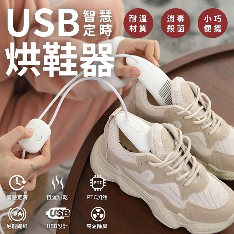 Shoes Dryer USB智能定時快速乾鞋器