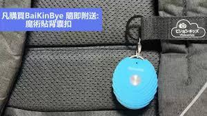 VisionKids BaikinBye 穿戴式負離子空氣淨化機