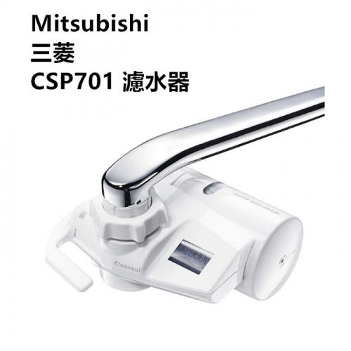 三菱CSP701濾水器+3個濾芯HGC9SZ-AZ