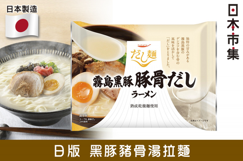 だし麺 黑豚豬骨湯拉麵 100g【10件裝】【市集世界 - 日本市集】