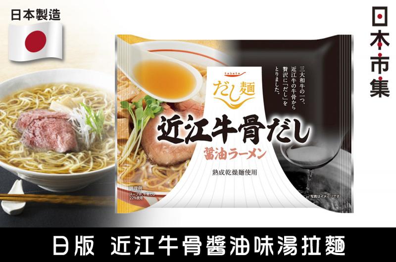だし麺 近江牛骨醬油味湯拉麵 112g【10件裝】【市集世界 - 日本市集】