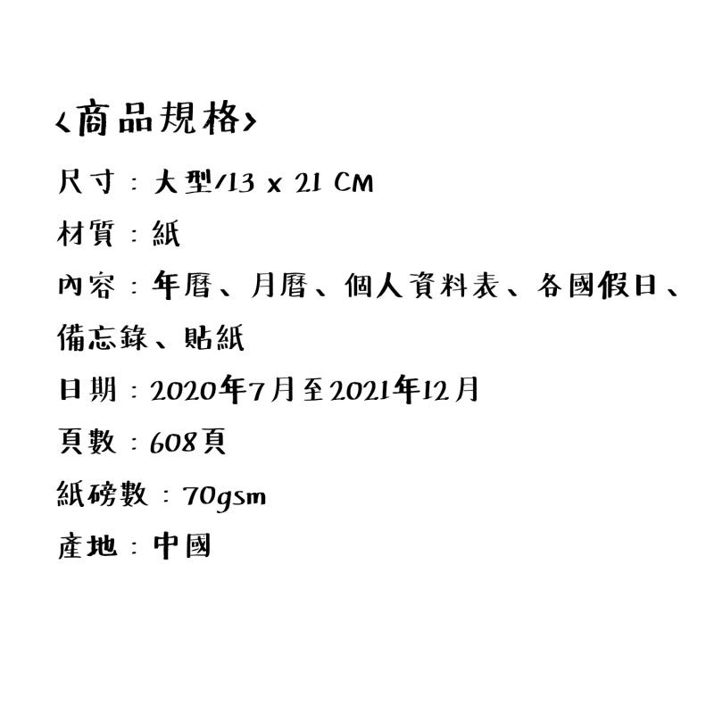 Moleskine 2020-2021 18個月經典日記手帳 大型 13 x 21 CM[六款]
