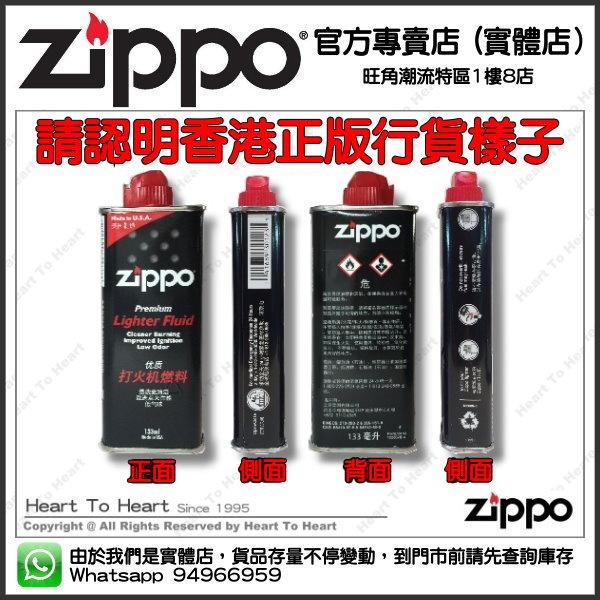 Zippo 白電油 133ml - 24支 (平均每支$25 )