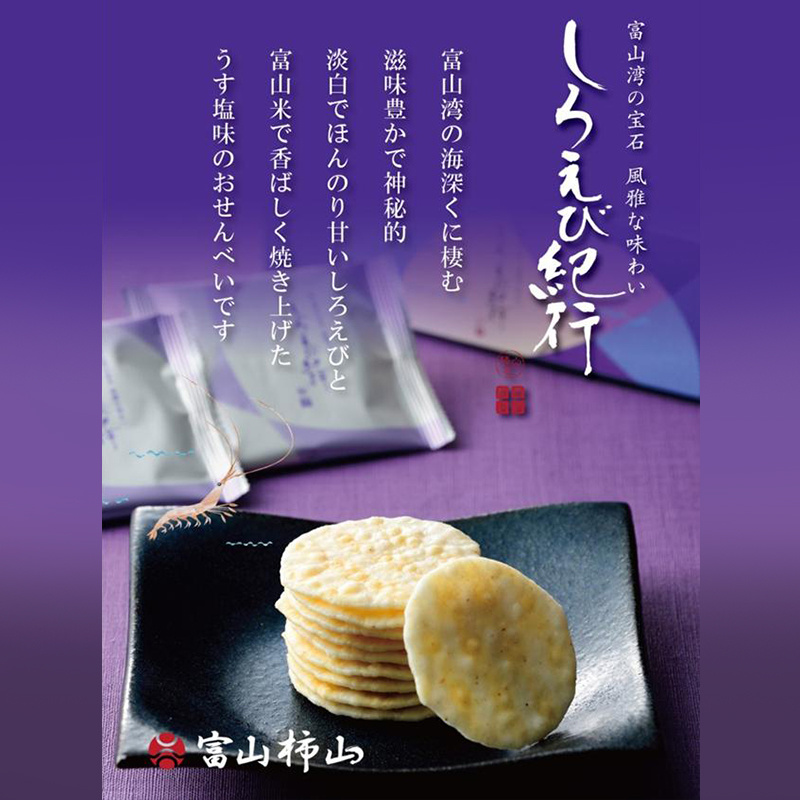 日本【日の出屋製菓】紀行白蝦 香脆米餅禮盒 (26片獨立包裝)【市集世界 - 日本市集】