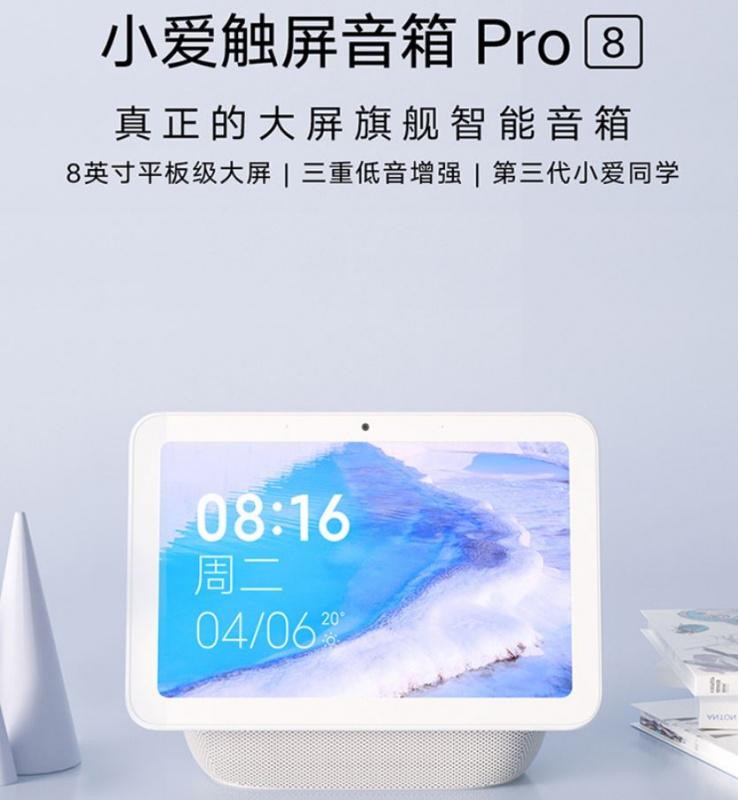 小米 小愛觸屏音箱 PRO 8 X08A