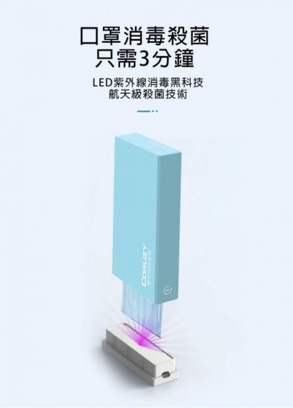 CORUZY 防疫便攜紫外線UV消毒燈三件套裝 (連消毒盒及便攜消毒罩)