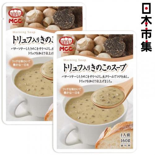 日版 MCC 松露蘑菇 忌廉濃湯 160g (2件裝)【市集世界 - 日本市集】