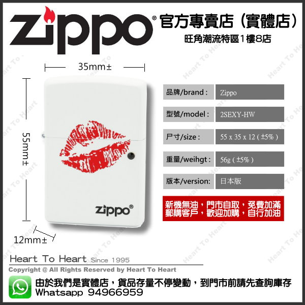 Zippo打火機官方專賣店 日本版 贈送專業雷射刻名刻字 ( 購買前 請先Whatsapp:94966959查詢庫存 ) model : 2SEXY-HW