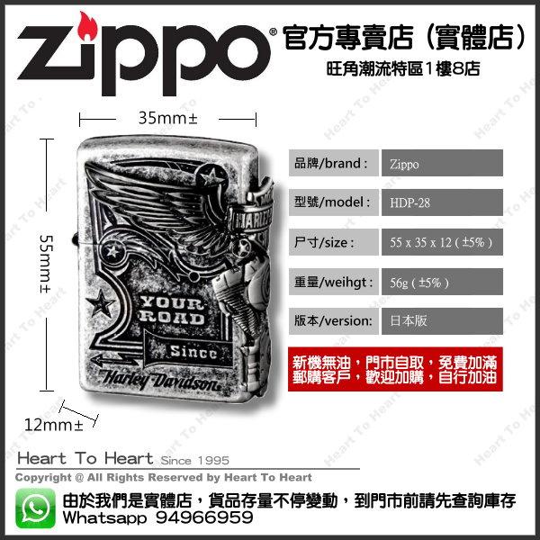 Zippo打火機官方專賣店 日本版 贈送專業雷射刻名刻字 ( 購買前 請先Whatsapp:94966959查詢庫存 ) model : HDP-28