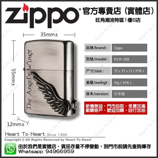 Zippo打火機官方專賣店 日本版 贈送專業雷射刻名刻字 ( 購買前 請先Whatsapp:94966959查詢庫存 ) model : PAW-3SB