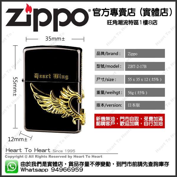 Zippo打火機官方專賣店 日本版 贈送專業雷射刻名刻字 ( 購買前 請先Whatsapp:94966959查詢庫存 ) model : ZBT-2-17B