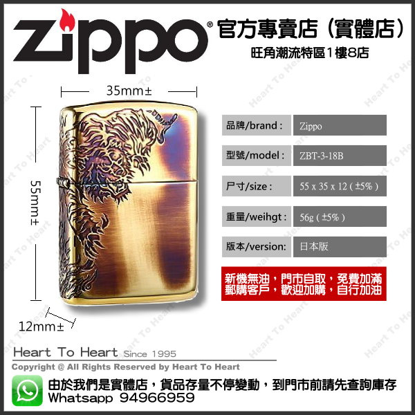 Zippo打火機官方專賣店 日本版 贈送專業雷射刻名刻字 ( 購買前 請先Whatsapp:94966959查詢庫存 ) model : ZBT-3-18B