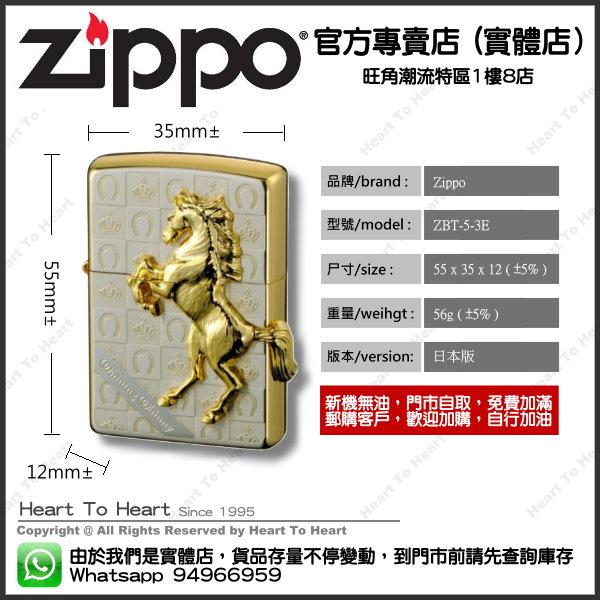 Zippo打火機官方專賣店 日本版 贈送專業雷射刻名刻字 ( 購買前 請先Whatsapp:94966959查詢庫存 ) model : ZBT-5-3E