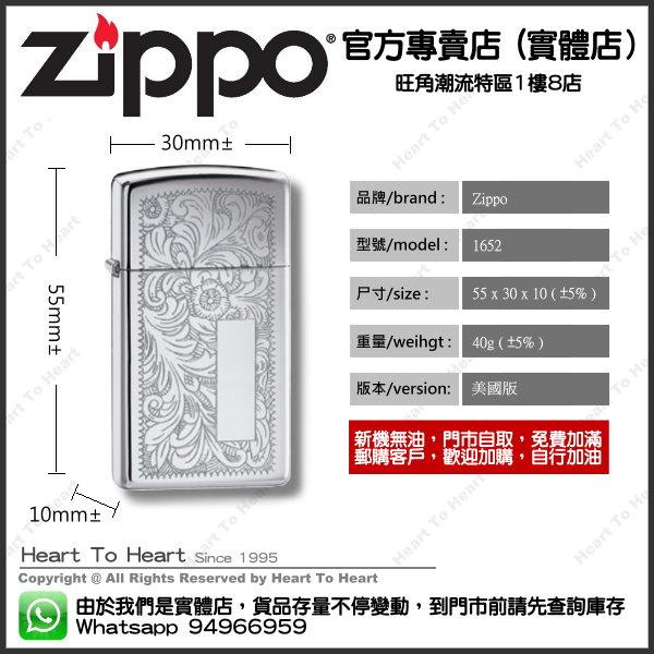 Zippo打火機官方專賣店 正版行貨 贈送專業雷射刻名刻字 ( 購買前 請先Whatsapp:94966959查詢庫存 ) model : 1652