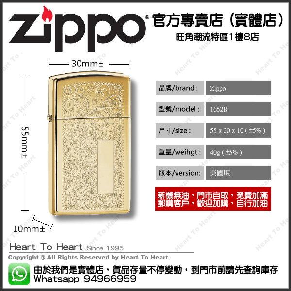 Zippo打火機官方專賣店 正版行貨 贈送專業雷射刻名刻字 ( 購買前 請先Whatsapp:94966959查詢庫存 ) model : 1652B