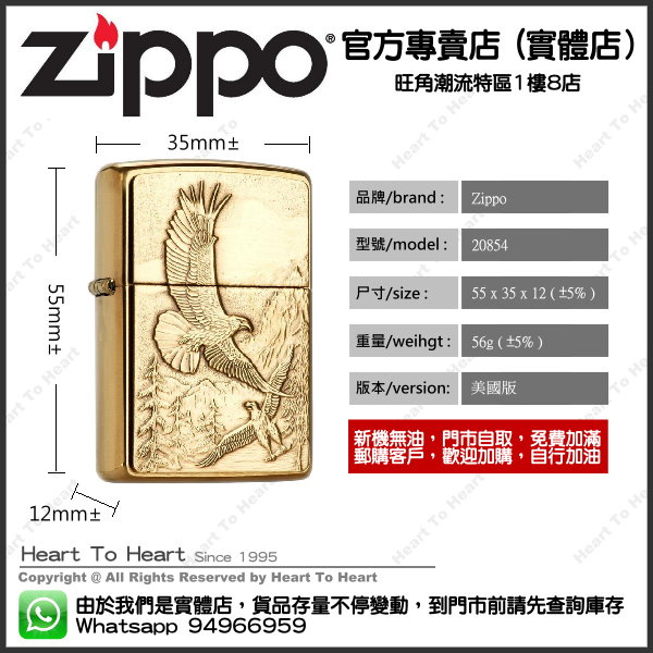 Zippo打火機官方專賣店 正版行貨 贈送專業雷射刻名刻字 ( 購買前 請先Whatsapp:94966959查詢庫存 ) model : 20854