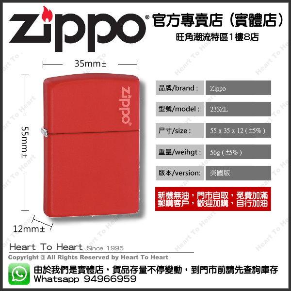 Zippo打火機官方專賣店 正版行貨 贈送專業雷射刻名刻字 ( 購買前 請先Whatsapp:94966959查詢庫存 ) model : 233ZL